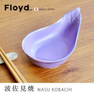 和食器 小鉢 正月 フロイド 茄子小鉢 Floyd あすつく対応|plywood