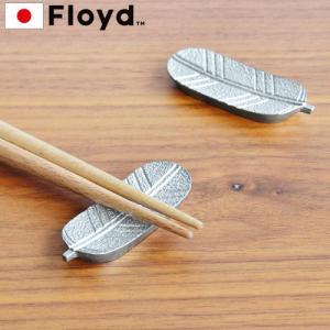 箸置き 正月 フロイド 鷹の羽 箸置き Floyd メール便OK|plywood