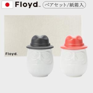 フロイド ダルマ湯呑み [2PC] Floyd|plywood