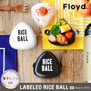 おにぎりケース おにぎり弁当箱 2段 フロイド Floyd ラベルド ライス ボール|plywood