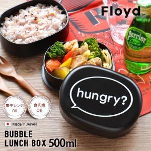 お弁当箱 2段 レンジ対応 ランチボックス フロイド バブル ランチボックス ハングリー? Floyd Bubble Lunch Box Hungry?|plywood