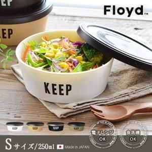ランチボックス おしゃれ 保存容器 フロイド デリカップ Floyd DELI CUP Sサイズ|plywood