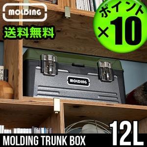 収納ボックス フタ付き おしゃれ 道具箱 molding トランクツールボックス 12L|plywood