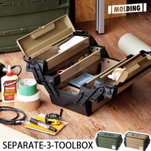 工具箱 ブリッド モールディング セパレート 3ツールボックス|plywood