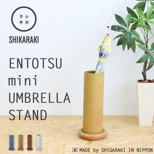 SHIKARAKI ENTOTSU mini UMBRELLA STAND シカラキ エントツ ミニ アンブレラ スタンド 受注発注 メーカー直送 送料無料(沖縄・離島除く)|plywood