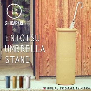 SHIKARAKI ENTOTSU UMBRELLA STAND シカラキ エントツ アンブレラ スタンド 受注発注 メーカー直送 送料無料(沖縄・離島除く)|plywood