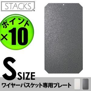 スタックス ワイヤーストレージバスケットシリーズ 専用プレート Sサイズ P10倍|plywood