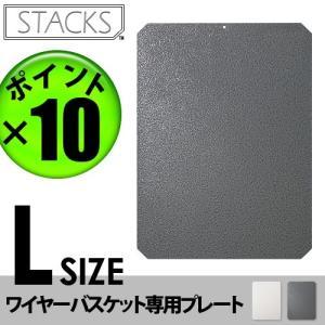 スタックス ワイヤーストレージバスケットシリーズ 専用プレート Lサイズ P10倍|plywood