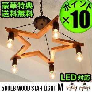 5バルブ ウッド スター ライト 5灯 [Mサイズ]|plywood