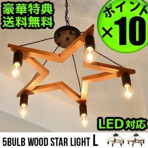 5バルブ ウッド スター ライト 5灯 [Lサイズ]|plywood
