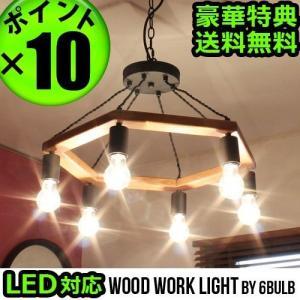 照明 北欧 ウッドワーク ライト 6灯|plywood