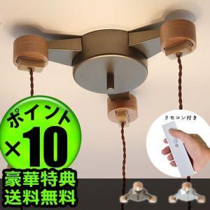 ALUMI&WOOD 3灯ペンダントユニット リモコン式 送料無料 ポイント10倍 特典付き! あすつく対応|plywood
