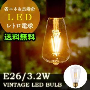 ビンテージ LEDバルブ [ E26/3.2W ] VINTAGE LED BULB 送料無料(沖縄・離島除く)|plywood