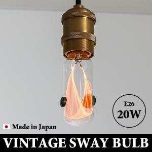 VINTAGE SWAY BULB (E26/20W) エジソン電球 カーボン電球 送料無料(沖縄・離島除く) あすつく対応|plywood