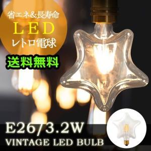 ブリッド ビンテージ LED スター バルブ [E26/3.2W]|plywood