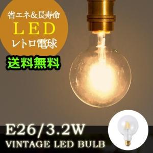 ビンテージ LED ボール バルブ [E26/3.2W]