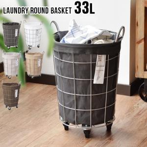 洗濯かご BRID ランドリー ラウンド バスケット 33L キャスター付き plywood