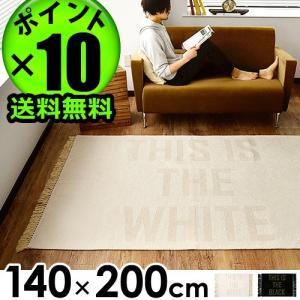 フリンジラグ [ 140×200cm ] THIS IS THE WHITE / BLACK 送料無料 P10倍|plywood