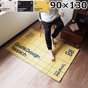タイポグラフ グリッド ラグ [90×130cm]|plywood