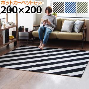 ホットカーペット&ストライプラグ 200×200|plywood