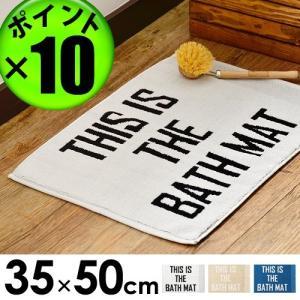バスマット おしゃれ お風呂マット THIS IS THE BATH MAT [ 35×50cm ] P10倍|plywood