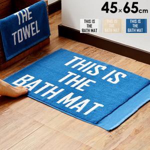 バスマット おしゃれ お風呂マット THIS IS THE BATH MAT [ 45×65cm ] P10倍|plywood