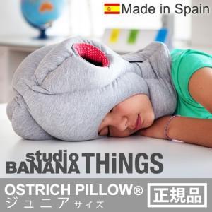 枕 オーストリッチピロー ジュニア Ostrich Pillow Jr 送料無料 正規品 ポイント10倍|plywood