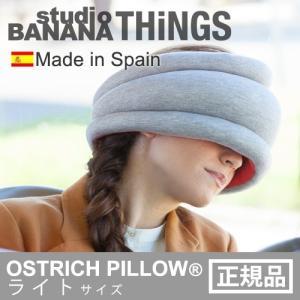 枕 オーストリッチピロー ライト Ostrich Pillow LIGHT 送料無料 正規品 ポイント10倍 あすつく対応|plywood