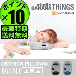 オーストリッチピロー ミニ Ostrich Pillow Mini ポイント10倍 正規品 送料無料 あすつく対応|plywood