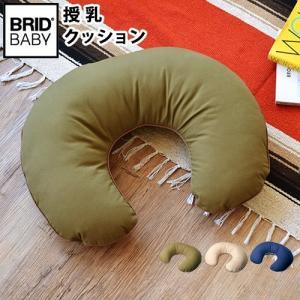 お座りサポート BRID BABY 授乳クッション No.001 plywood