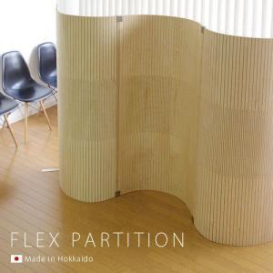 フレックス パーティション 高さ120cm FLEX PARTITION [ H1200 ]  パーテーション 間仕切り 受注生産|plywood