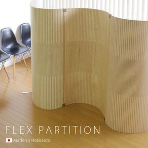 フレックス パーティション 高さ150cm FLEX PARTITION [ H1500 ]  パーテーション 間仕切り 受注生産|plywood