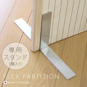 フレックス パーティション 専用スタンド FLEX PARTITION 受注生産|plywood