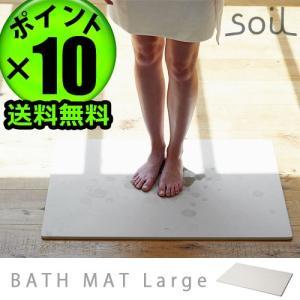 ソイル バスマット ラージ soil BATH MAT 《 large 》  送料無料 P10倍|plywood