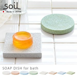 石鹸置き 珪藻土 soil SOAP DISH for bath circle / square あすつく対応|plywood
