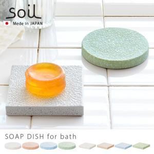 石鹸置き 珪藻土 soil SOAP DISH for bath circle / square あすつく対応|plywood