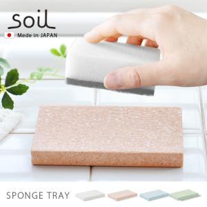 スポンジ置き 珪藻土 soil スポンジトレイ SPONGE TRAY あすつく対応|plywood