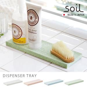 石鹸置き 珪藻土 soil DISPENSER TRAY ディスペンサートレイ あすつく対応|plywood