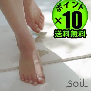 ソイル バスマット ライト soil BATH MAT 《 light 》 送料無料 P10倍|plywood