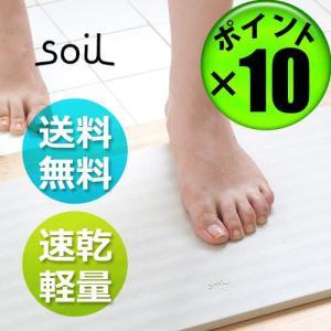 【送料無料★ポイント10倍】 soil BATH MAT 《 WAVE 》 バスマット ウェーブ plywood