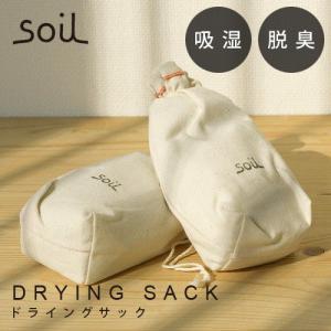 消臭剤 吸湿剤 soil DRYING SACK ソイル ドライングサック 日本製|plywood