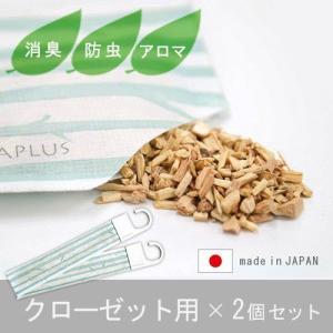 防虫剤 消臭剤 アロマ ナチュラプラス アロマ防虫剤 クローゼット用 2個セット NATURAPLUS|plywood