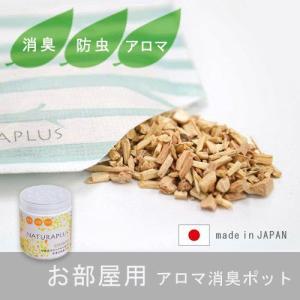 防虫剤 消臭剤 アロマ ナチュラプラス アロマ消臭ポット お部屋用 NATURAPLUS|plywood