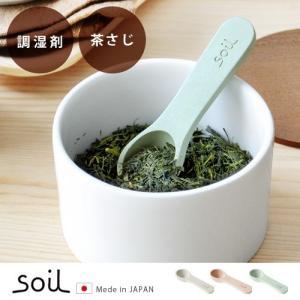 茶さじ 乾燥材 調湿剤 ソイル コチャサジ soil COCHA-SAJI あすつく対応|plywood