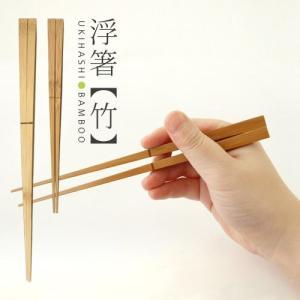 【メール便OK】 h concept +d UKIHASHI Bamboo 〔 浮箸 - ウキハシ 竹 〕|plywood