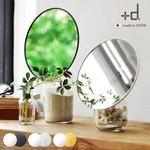 卓上ミラー 鏡 スタンドミラー +d サンフラワー|plywood