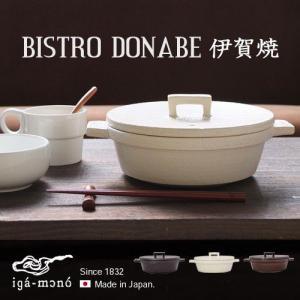 長谷園 ビストロ土鍋 BISTRO DONABE 送料無料 plywood