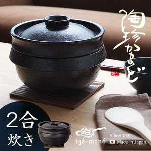 炊飯器 一人暮らし 二合 陶珍かまど極 長谷園 陶珍かまど「極」二合炊き 送料無料|plywood