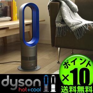 ダイソン ホットアンドクール ファンヒーター Dyson Hot+Cool AM09 ポイント10倍|plywood
