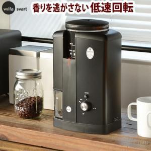 低速回転でコーヒー豆本来のアロマや風味を壊さない、17段階の粒度調整ができる高品質グラインダー。  ...